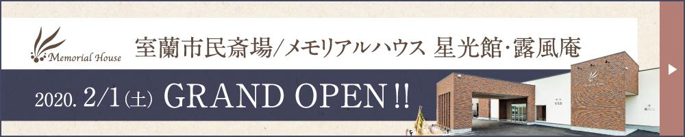 室蘭市民斎場 /メモリアルハウス 星光館・露風庵 2020/2/1(土) GRAND OPEN!